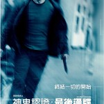 10828_o-ultimato-bourne